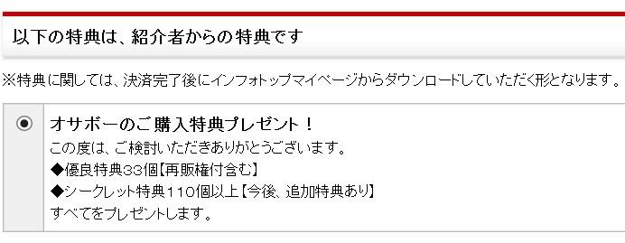 osabo_tokuten