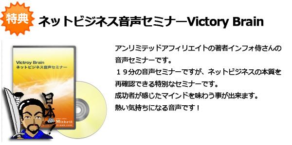 victorybrain